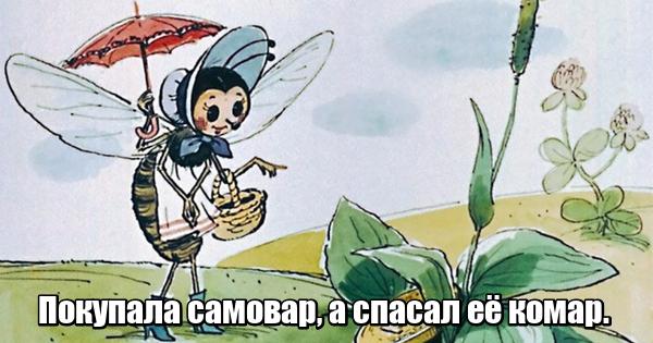 Покупала самовар, А спасал ее комар. Муха-Цокотуха.