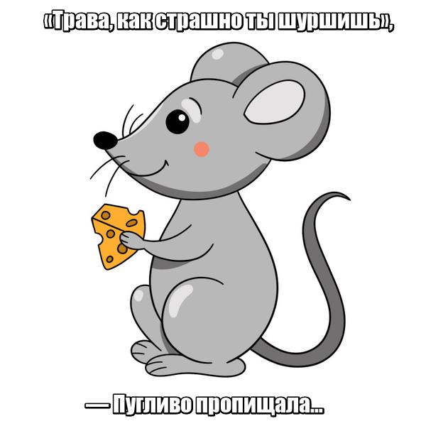 «Трава, как страшно ты шуршишь», — Пугливо пропищала… Мышка.
