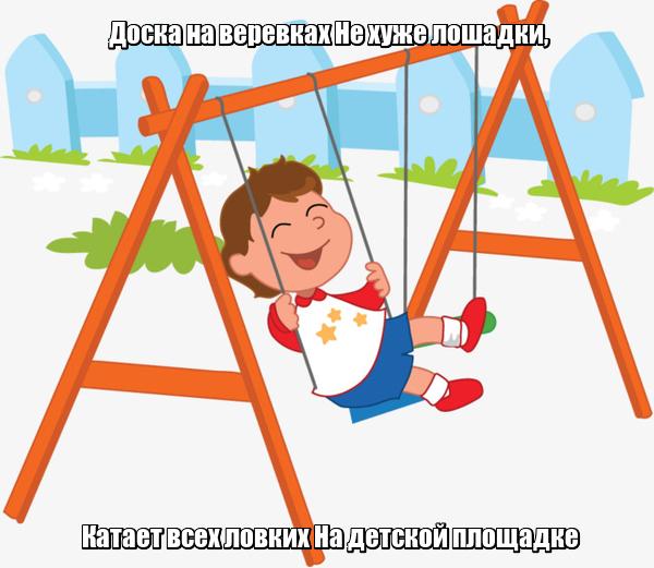 Доска на веревках Не хуже лошадки, Катает всех ловких На детской площадке. Качели.