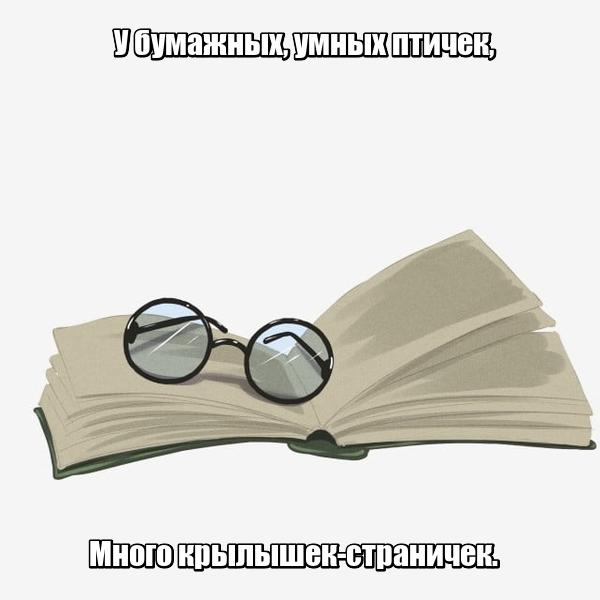 У бумажных, умных птичек, Много крылышек-страничек. Книга.