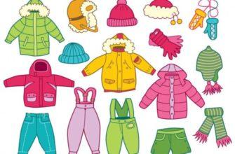 Куртки, шапки и перчатки яркого цвета. Какие загадки об одежде понравятся детям.