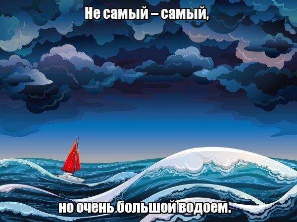 Не самый – самый, но очень большой водоем. Море.