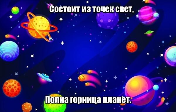 Состоит из точек свет, Полна горница планет. Космос.