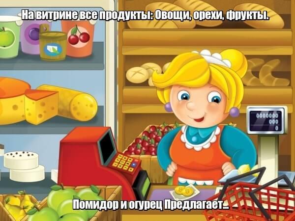 На витрине все продукты: Овощи, орехи, фрукты. Помидор и огурец Предлагает... Продавец.