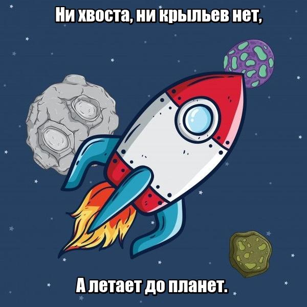 Ни хвоста, ни крыльев нет, А летает до планет. Ракета.