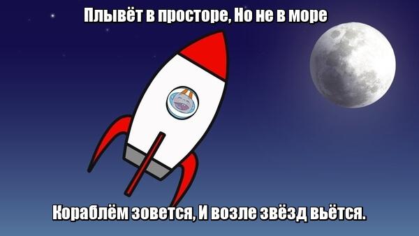 Плывёт в просторе, Но не в море. Кораблём зовется, И возле звёзд вьётся. Космический корабль.