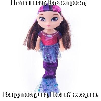 Платья носит, Есть не просит, Всегда послушна, Но с ней не скучно. Кукла.