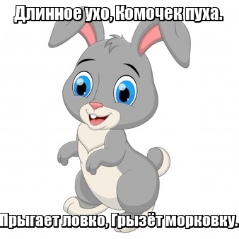 Длинное ухо, Комочек пуха. Прыгает ловко, Грызёт морковку. Кролик.