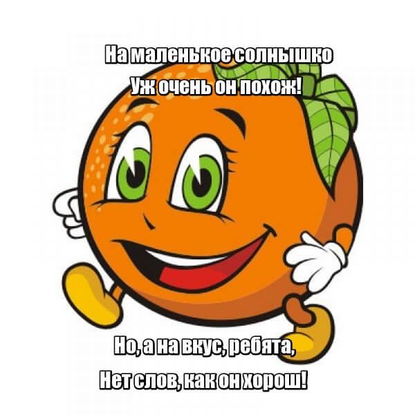 На маленькое солнышко Уж очень он похож! Но, а на вкус, ребята, Нет слов, как он хорош! Апельсин.