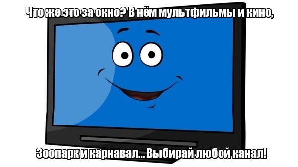 Что же это за окно? В нём мультфильмы и кино, Зоопарк и карнавал… Выбирай любой канал! Телевизор.