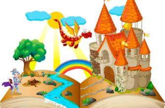 Сказка с драконами оживает в книге. Какие есть сказки и герои для детей.