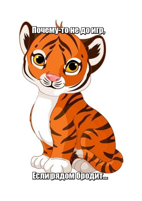 Почему-то не до игр, Если рядом бродит... Тигр.
