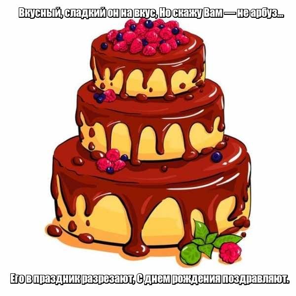 Вкусный, сладкий он на вкус, Но скажу Вам — не арбуз… Его в праздник разрезают, С днем рождения поздравляют. Торт.