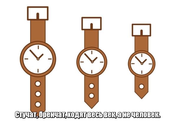Стучат, бренчат, ходят весь век, а не человек. Часы.