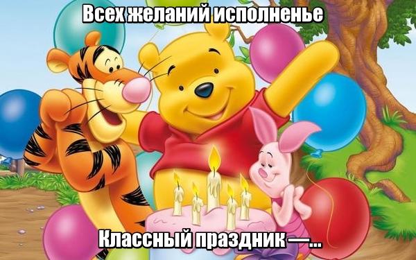 Всех желаний исполненье, Классный праздник —... День рождения.