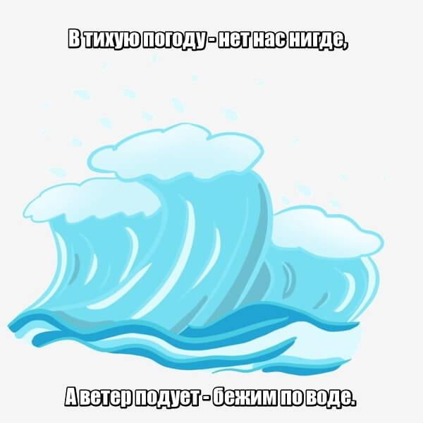 В тихую погоду - нет нас нигде, А ветер подует - бежим по воде. Волны.