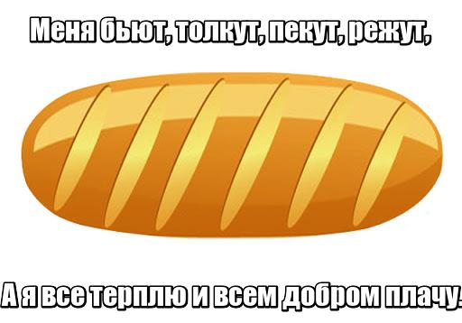 Меня бьют, толкут, пекут, режут, А я все терплю и всем добром плачу. Хлеб.