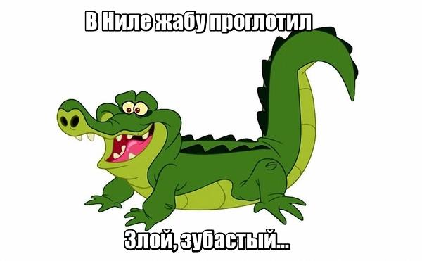 В Ниле жабу проглотил Злой, зубастый... Крокодил.