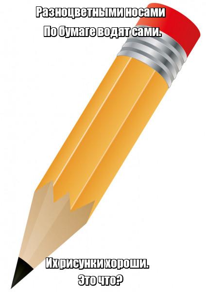 Разноцветными носами По бумаге водят сами. Их рисунки хороши. Это что? Карандаш.