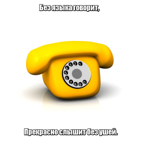 Без языка говорит, Прекрасно слышит без ушей. Телефон.