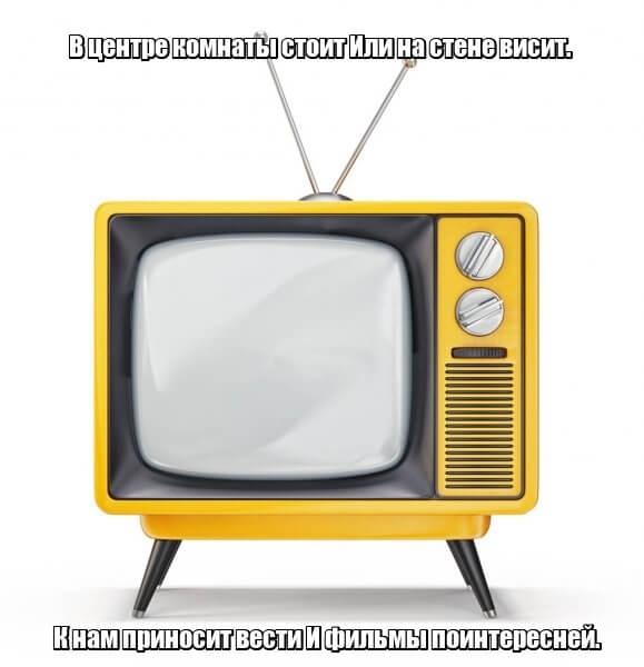В центре комнаты стоит Или на стене висит. К нам приносит вести И фильмы поинтересней. Телевизор.