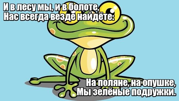 И в лесу мы, и в болоте, Нас всегда везде найдёте: На поляне, на опушке, Мы зелёные подружки. Лягушка.