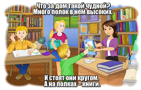 Что за дом такой чудной? Много полок в нем высоких. И стоят они кругом. А на полках – книги. Библиотека