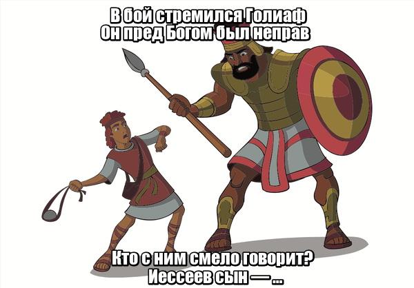 В бой стремился Голиаф Он пред Богом был неправ Кто с ним смело говорит? Иессеев сын — …Давид