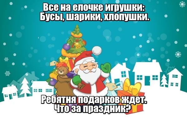 Все на елочке игрушки: Бусы, шарики, хлопушки. Ребятня подарков ждет. Что за праздник? Новый год