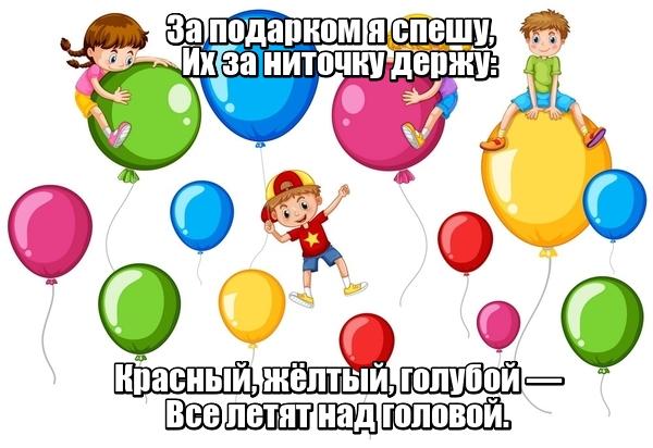 За подарком я спешу, Их за ниточку держу: Красный, жёлтый, голубой — Все летят над головой. Воздушный шарик