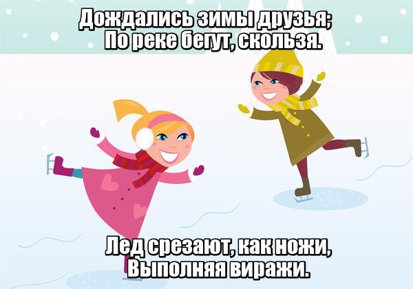 Дождались зимы друзья; По реке бегут, скользя. Лед срезают, как ножи, Выполняя виражи. Коньки