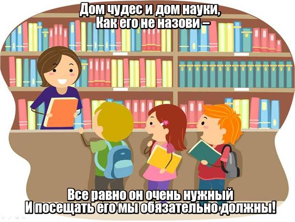 Дом чудес и дом науки, Как его не назови – Все равно он очень нужный И посещать его мы обязательно должны! Библиотека