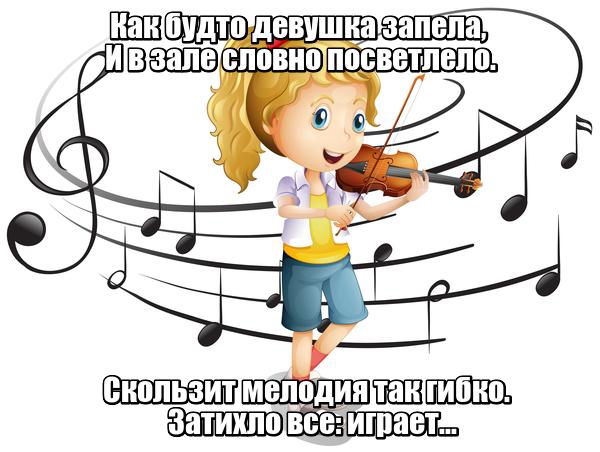 Как будто девушка запела, И в зале словно посветлело. Скользит мелодия так гибко. Затихло все: играет... Скрипка