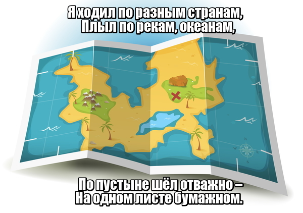 Я ходил по разным странам, Плыл по рекам, океанам, По пустыне шёл отважно – На одном листе бумажном. Карта