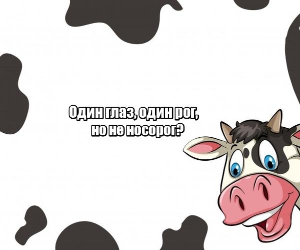 Один глаз, один рог, но не носорог?Корова из-за угла выглядывает.