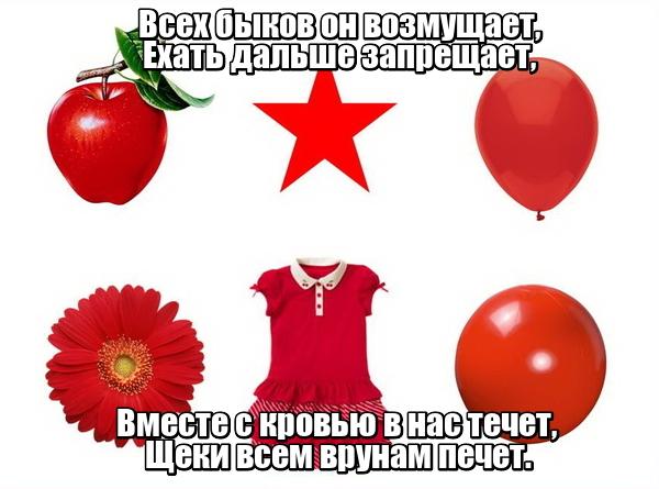 Всех быков он возмущает, Ехать дальше запрещает, Вместе с кровью в нас течет, Щеки всем врунам печет. Красный