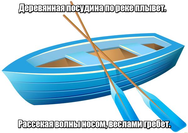 Деревянная посудина По реке плывет. Рассекая волны носом, Веслами гребет. Лодка