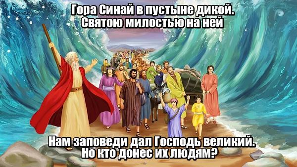 Гора Синай в пустыне дикой. Святою милостью на ней Нам заповеди дал Господь великий. Но кто донес их людям? Моисей