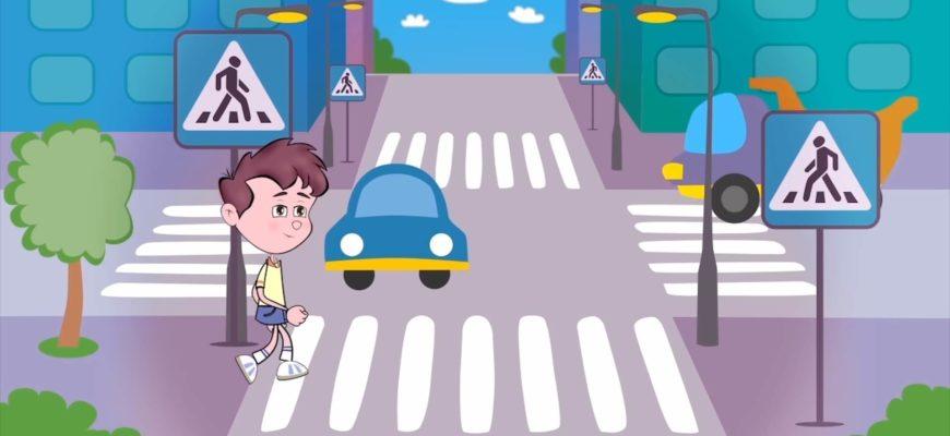 Мальчик переходит дорогу. Отгадать загадки по ПДД для детей