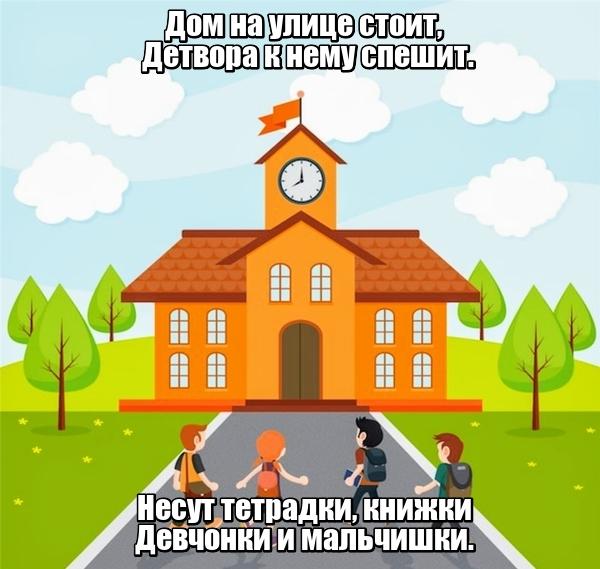 Дом на улице стоит, Детвора к нему спешит. Несут тетрадки, книжки Девчонки и мальчишки. Школа