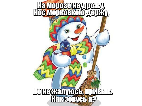 На морозе не дрожу, Нос морковкою держу, Но не жалуюсь, привык. Как зовусь я? Снеговик