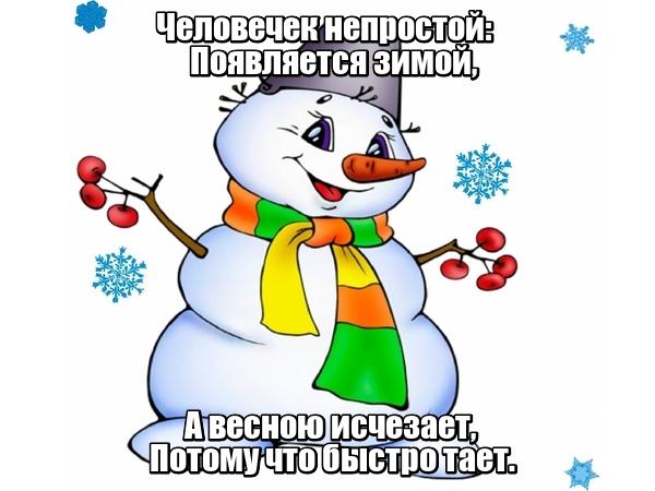 Человечек непростой: Появляется зимой, А весною исчезает, Потому что быстро тает. Снеговик