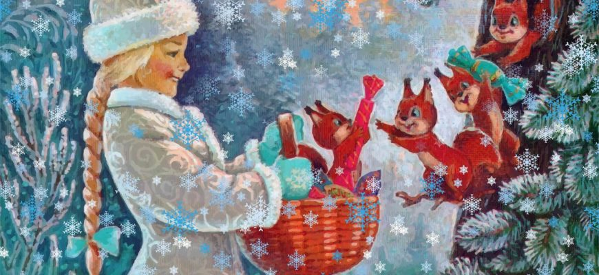 Снегурочка с белочками. Ответы на загадки про Снегурочку для детей