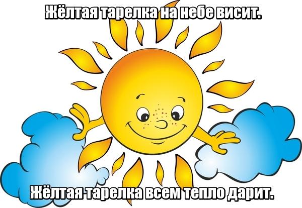 Жёлтая тарелка на небе висит. Жёлтая тарелка всем тепло дарит. Солнце