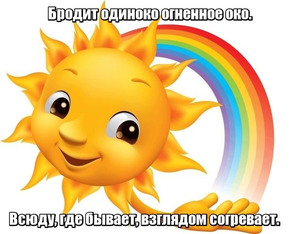 Бродит одиноко Огненное око. Всюду, где бывает, Взглядом согревает. Солнце
