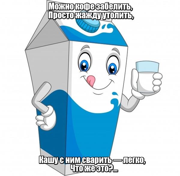 Можно кофе забелить, Просто жажду утолить, Кашу с ним сварить — легко, Что же это?...Молоко