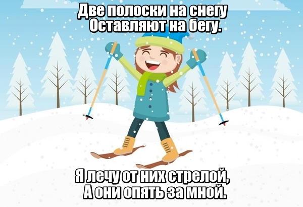 Две полоски на снегу Оставляют на бегу. Я лечу от них стрелой, А они опять за мной. Лыжи