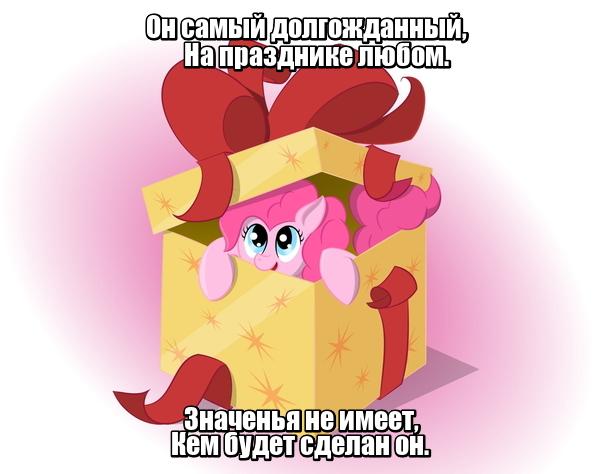 Он самый долгожданный, На празднике любом. Значенья не имеет, Кем будет сделан он. Подарок