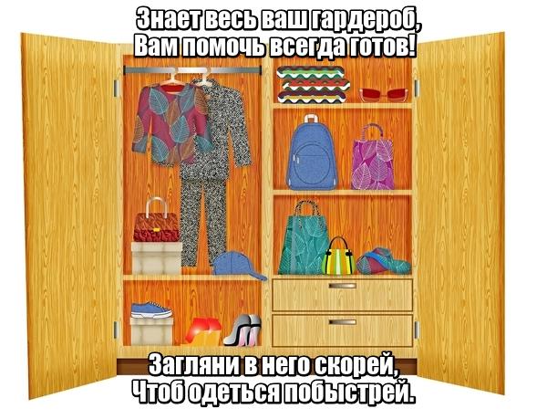 Знает весь ваш гардероб, Вам помочь всегда готов! Загляни в него скорей, Чтоб одеться побыстрей. Шкаф