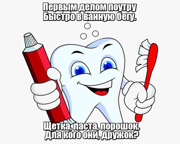 Первым делом поутру Быстро в ванную бегу. Щетка, паста, порошок. Для кого они, дружок? Зубы